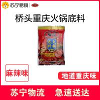 【苏宁超市】桥头 重庆火锅底料 400g