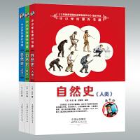 正版书籍自然史布封学校指定小学生三年级课外书8-12岁四五六年级畅销书儿童书籍10-15岁儿童文学书