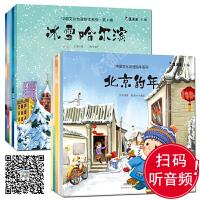 现货 真果果中国文化地理系列之城市故事全10册正版绘本 儿童 3-6周岁幼儿图画睡前故事书籍 北京的