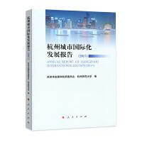 杭州城市国际化发展报告(2017)