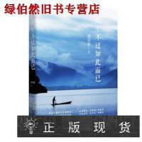 【二手书旧书95成新】人生不过如此而已,梁实秋,北京时代华文书局