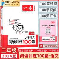 一本小学语文阅读训练100篇二年级阅读理解训练 语文 部编人教版2022新版