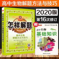 2020新版怎样解题高中生物解题方法与技巧第十六次修订高中教辅高考理科总复习资料高一高二高三全国通用 送手册本