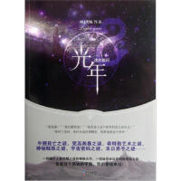 【旧书二手书9成新】光年(1):迷失银河 树下野狐 9787549209965 长江出版社
