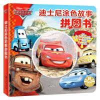 迪士尼涂色故事拼图书.赛车总动员 幼儿早教益智拼图 儿童益智玩具3-4-5-6-7-8岁宝宝diy涂色书 儿童智力开发