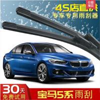 华晨宝马专用雨刮器5系新款520 523 525 528老款535雨刷器进口GT 其它