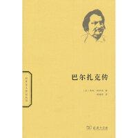 【正版直发】巴尔扎克传 (法)特罗亚 商务印书馆 9787100095921