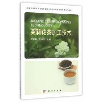 【新书店正版】 茉莉花茶加工技术 陆秋菊,蓝海南 科学出版社 9787030453709