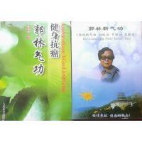 郭林新气功 8DVD+1本书(健身抗癌) 健身 养生 视频光盘
