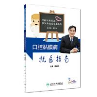 正版新书《口腔黏膜病就医指南》 9787117280143