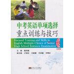 中考英语单项选择重点训练与技巧