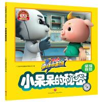 猪猪侠竞球小英雄:小呆呆的秘密(热播动画片《猪猪侠 竞球小英雄》分镜式抓帧动画书,2018同步隆重上市!)