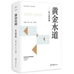 黄金水道——长江经济带
