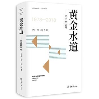 """黄金水道——长江经济带 大国议题丛书,""""一带一路""""、京津冀协同发展、长江经济带、新一轮东北振兴、自由贸易试验区、中国政府转型、改革开放发源地和大事记。改革开放40周年、新中国成立70周年。"""