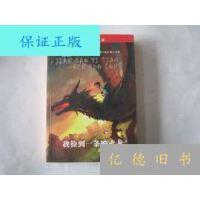 【二手旧书9成新】我捡到一条喷火龙 /彭懿著 江苏少年儿童出版社