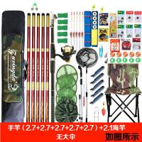 20180503080935025钓鱼竿套装组合海竿海杆钓具渔具套装手竿鱼具钓鱼装备用品全套