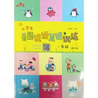 2020版 响当当小学生语文 一年级 (狮子版)看图说话写话训练主编李建波