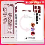 正版现货 zuixin临床药物手册(第4四版) 师海波, 王克林 9787538199567 实用药物手册 常用药物学