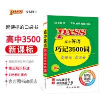 2020版pass绿卡图书 高中英语巧记3500词 新课标新理念 新版 附赠词汇速记卡