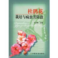 【二手旧书9成新】杜鹃花栽培与病虫防治 王兰明 中国农业出版社