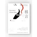祖言――中国戏曲谚语说要