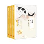 同题散文经典・猫狗虫鸟(套装共4册)