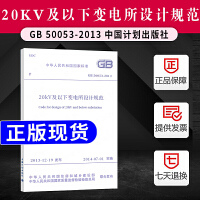正版现货 GB 50053-2013 20kv及以下变电所设计规范 中国计划出版社