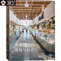菜市场规划与设计 新时代的菜市场 商业建筑设计书籍
