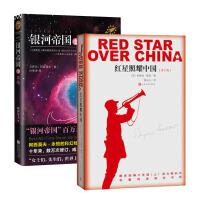 【包邮】红星照耀中国 +银河帝国1:基地(新版) 青少年版 纪 .念. 长.征.胜.利.八.十.周.年.中.国.文.学
