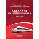 (教材)高速铁路无砟轨道红黏土路基沉降控制与动力稳定性