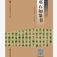 邓石如篆书(历代经典碑帖临写与鉴赏)