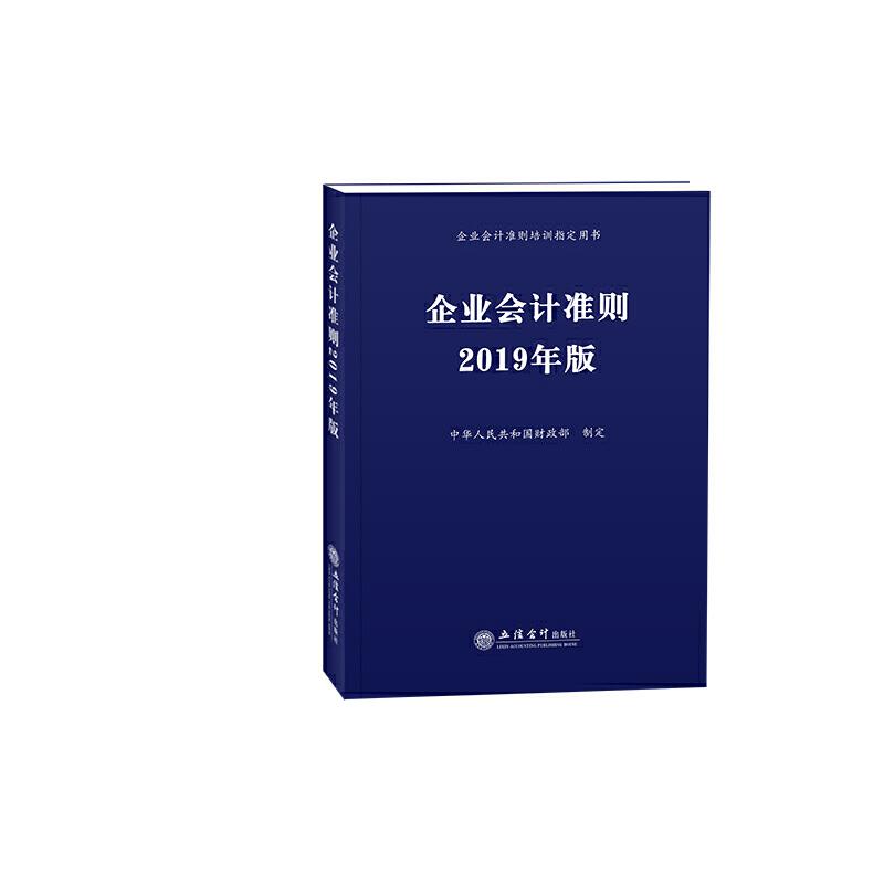 企业会计准则(2019年版)