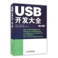 USB开发大全 第4版 接口工作原理 软硬件开发 通用串行 Jan Axelson 人民邮电出版社