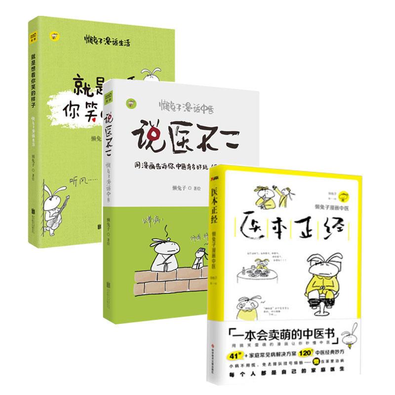 包邮  懒兔子作品集(共3册):医本正经+说医不二:懒兔子漫话中医+就是想看你笑的样子