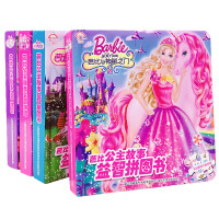 芭比公主故事益智拼图书全套4册 1-3-6-10岁女孩趣味魔法游戏拼图书 芭比娃娃系列儿童启蒙认知拼