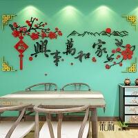 3d亚克力立体墙贴纸画沙发背景墙面中国风房间客厅装饰家和万事兴 款一 家和万事兴福在左+金框