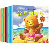 小熊宝宝绘本系列全套10册儿童绘本 0-3周岁好习惯养成亲子阅读绘本图画书宝宝书籍 0-3-6岁 小熊亚伦的成长日记幼