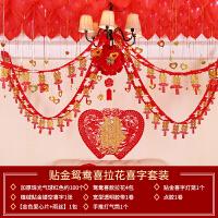 婚庆用品婚房装饰结婚拉花创意喜庆布置婚礼新房客厅彩条喜字彩带