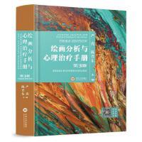 绘画分析与心理治疗手册(第3版) 严虎作品