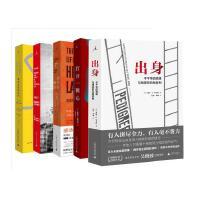 理想国纪实系列1-5(单身女性时代+扫地出门+永生的海拉+打开一颗心+出身)5册