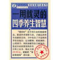 【二手旧书8成新】一用就灵的四季养生智慧 健康生活图书编委会 9787538449433 吉林科学技术出版社