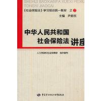 中华人民共和国社会保险法讲座(社会保险法学习培训统一教材)