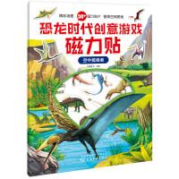 恐龙时代创意游戏磁力贴.空中掠食者