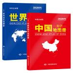 中国+世界知识地图册(革皮 套装)