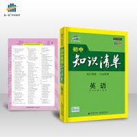 2020版曲一线初中英语知识清单第7次修订全彩版 初中知识清单英语 初中必备工具书初一初二初三适用