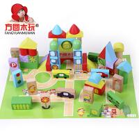 方圆木玩木质百变城市场景积木大块木制儿童早教启蒙宝宝积木玩具