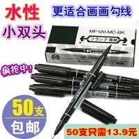 包邮 50支小双头记号笔水性勾线笔儿童绘画笔可擦画画笔双头批发