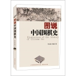 5折特惠 图说中国围棋史