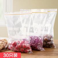 大号冰箱水果保鲜袋加厚密封袋厨房食品袋食物收纳袋密实袋自封袋