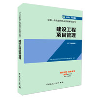 2017年版全国一级建造师执业资格考试用书:建设工程项目管理